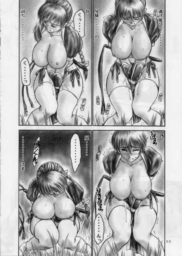 【DOA エロ同人誌】霞が男たちにザーメンぶっかけられながら野外輪姦されて失神してしまった。あやねも拘束されてザーメンでまみれで犯され肉便器になっていた。 (19)