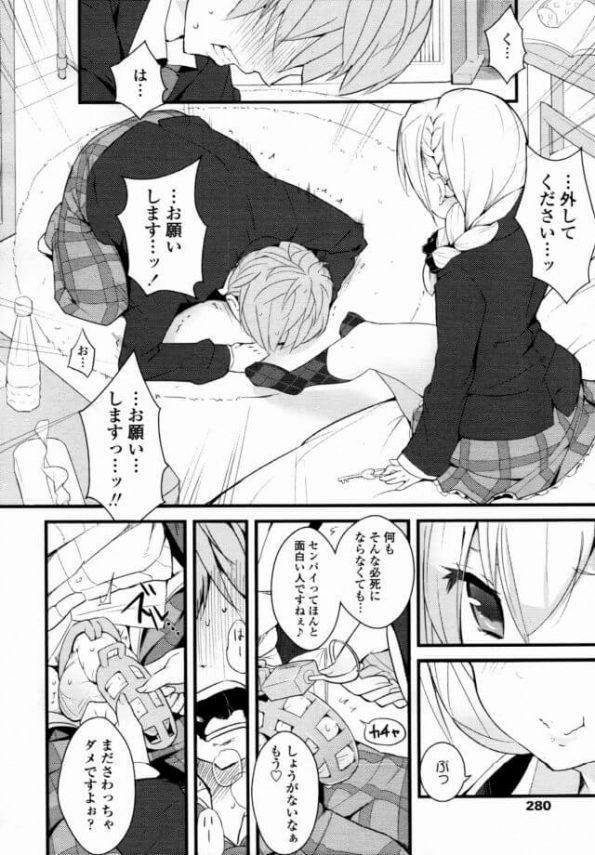【エロ漫画】M男が彼女にチンポ踏まれたり金玉蹴られた挙げ句に逆レイプされて悦んじゃってるしw【豆】 (4)