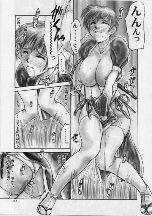 【DOA エロ同人誌】霞が男たちにザーメンぶっかけられながら野外輪姦されて失神してしまった。あやねも拘束されてザーメンでまみれで犯され肉便器になっていた。 (18)