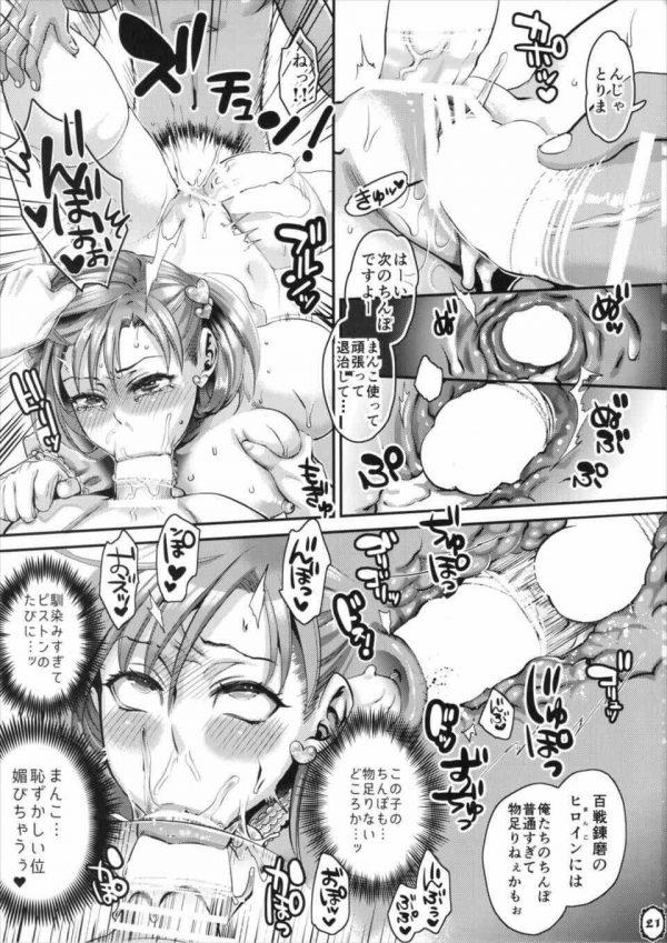 【エロ漫画・エロ同人誌】巨乳女子校生で変身ヒロインのクリームパイが魔族に犯されて3Pセックスwwwwフタナリにされて肉オナホとガキちんぽで敗北アクメして快楽堕ちしちゃってるーーww (20)