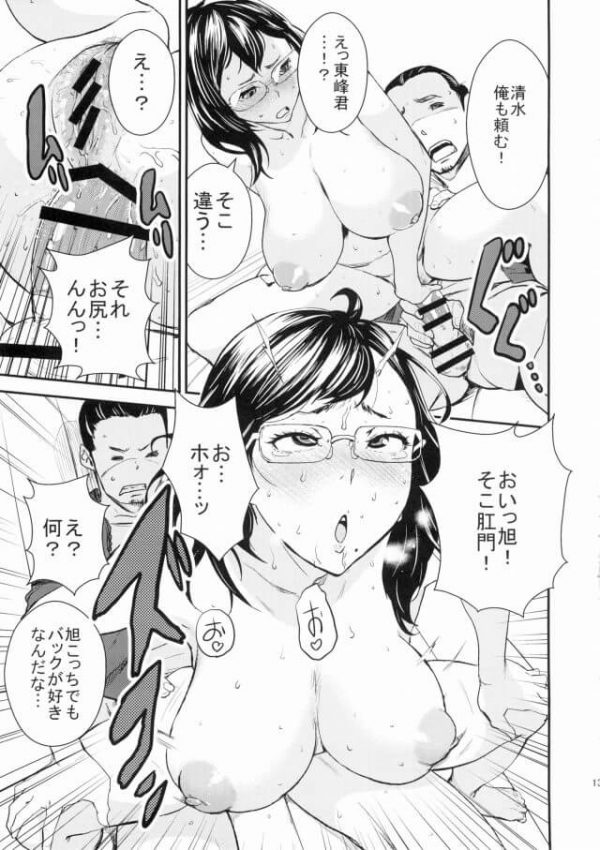 【ハイキュー!! エロ同人誌】爆乳眼鏡っ娘JKの清水潔子が男子部員達と乱交セックス♡足コキでイカせたりザーメンぶっかけさせて、フェラチオで口内射精させながらマンコにアナルにチンポ挿れさせて性欲処理してあげちゃう☆ (11)