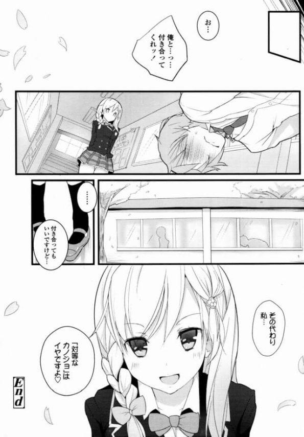 【エロ漫画】M男が彼女にチンポ踏まれたり金玉蹴られた挙げ句に逆レイプされて悦んじゃってるしw【豆】 (24)