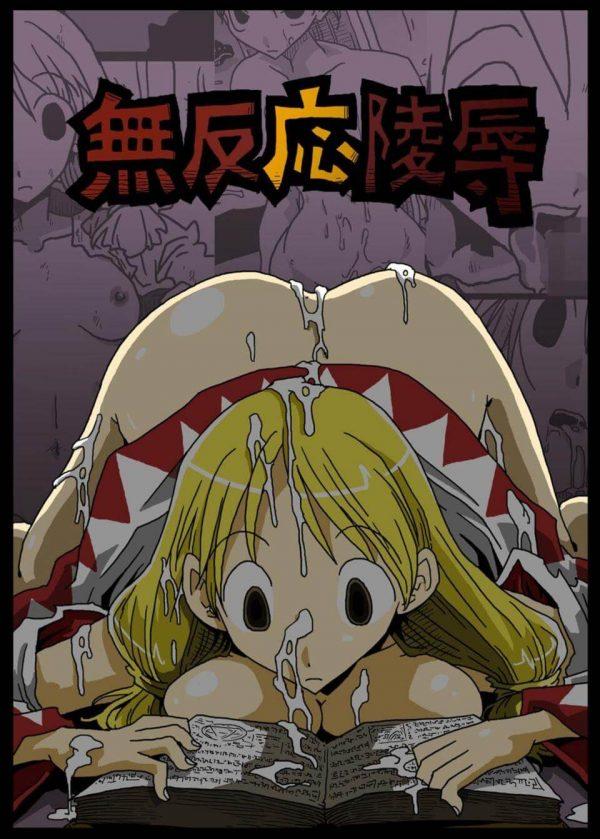 【エロ漫画同人誌】捕らえられた女傭兵が薬で感情を破壊されて肉便器化!機械のように朝から晩までぶっ通しで輪姦されちゃってる~wwwwwwww【天原帝国】 (1)