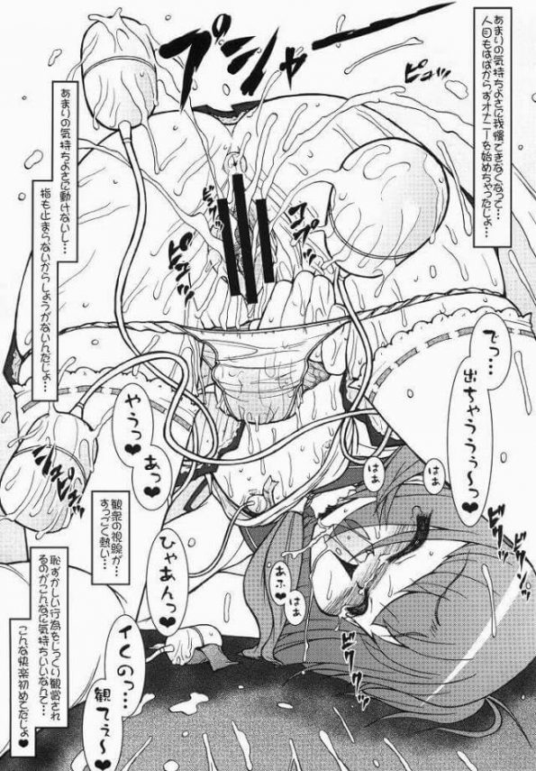【咲-Saki- エロ同人】性調教ですっかり淫らに変えられてしまった貧乳JKの片岡優希ちゃん♡マンコとアナルを電マ攻めされたり2穴同時輪姦中出しされまくって肉便器になっちゃってるンゴwww (4)