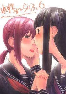 【エロ漫画・エロ同人誌】他の女の子と仲良くしている所を見て嫉妬した少女だったけど、キスをしてパイパンマンコ手マンクンニされて、ベッドで貝合せレズエッチしたら仲直り♡