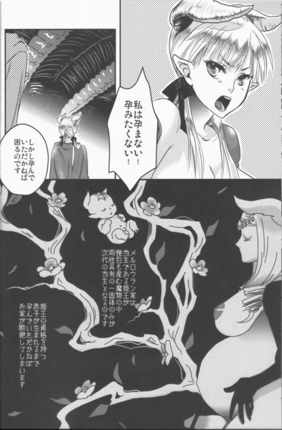 【エロ漫画・エロ同人誌】先代が産んだ獣人に異種姦されて兄弟精子を種付けされたフタナリ巨乳な姫王子はボテ腹妊娠してもセックスし続けて、肉便器として奉仕することとなる・・・ (5)