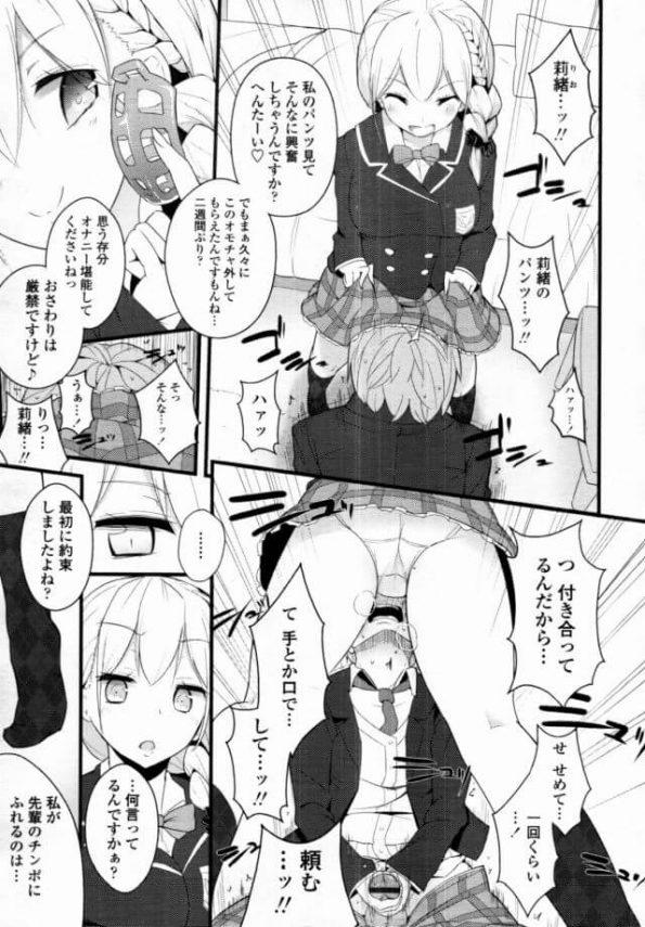 【エロ漫画】M男が彼女にチンポ踏まれたり金玉蹴られた挙げ句に逆レイプされて悦んじゃってるしw【豆】 (7)