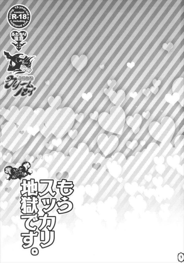 【エロ漫画・エロ同人誌】巨乳女子校生で変身ヒロインのクリームパイが魔族に犯されて3Pセックスwwwwフタナリにされて肉オナホとガキちんぽで敗北アクメして快楽堕ちしちゃってるーーww (2)