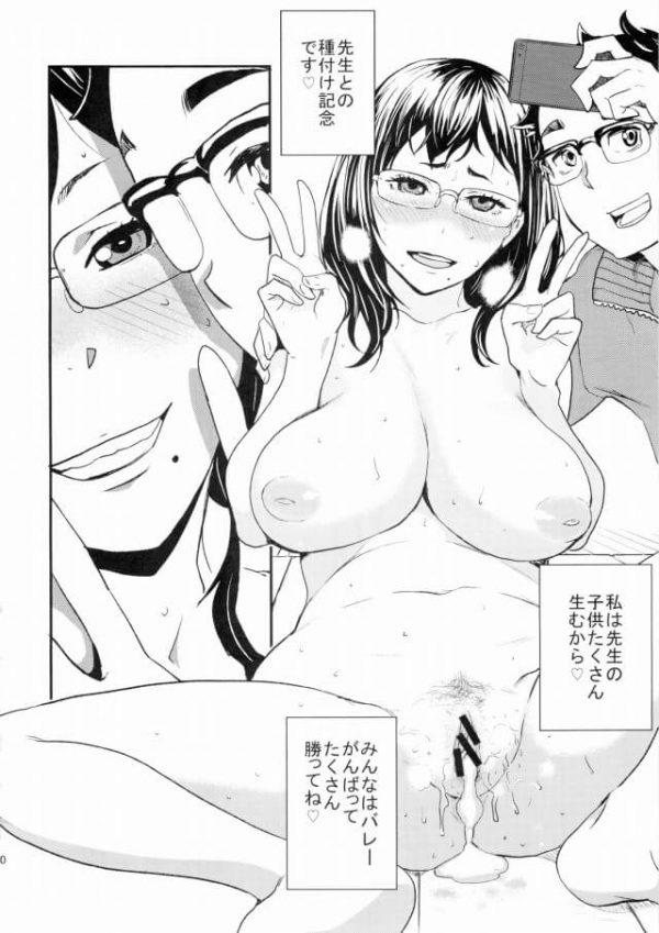【ハイキュー!! エロ同人誌】爆乳眼鏡っ娘JKの清水潔子が男子部員達と乱交セックス♡足コキでイカせたりザーメンぶっかけさせて、フェラチオで口内射精させながらマンコにアナルにチンポ挿れさせて性欲処理してあげちゃう☆ (18)