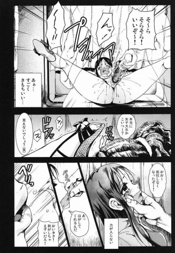 【エロ同人】ロリカワJDがハイエースに連れ込まれて薬打たれてクンニされたりオマンコにバイブぶち込まれて生ハメちんぽで処女喪失!!思い切り中出しレイプされまくってしまう!! (9)