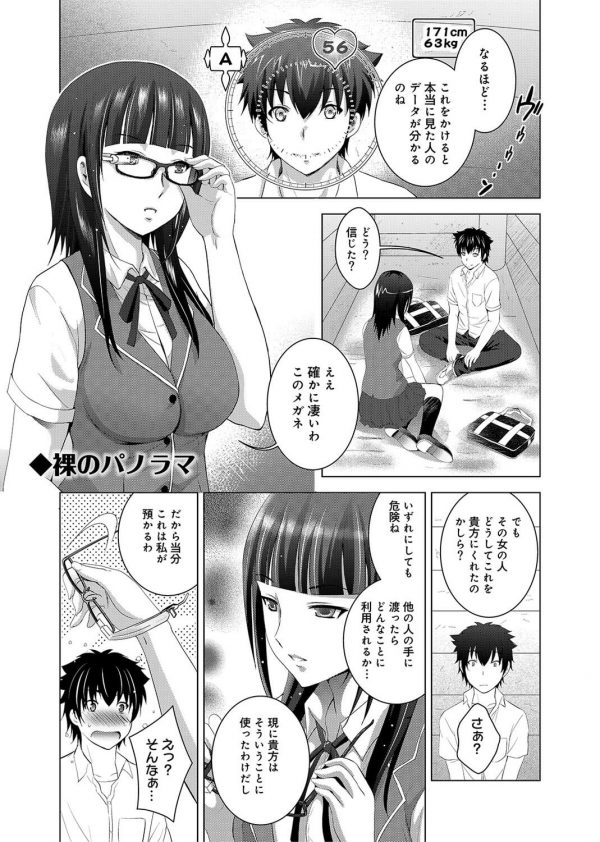 【エロ漫画】女性のいろいろな数値を見ることができる「アナライザー・グラス」を手に入れた少年がセックスしたら…【ありのひろし エロ同人】 (21)