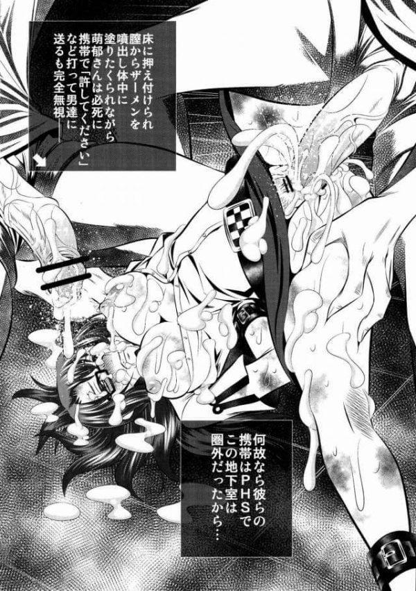 【エロ同人誌 シュタインズゲート】四肢切断されてリョナになってエログロな悪夢はまだまだ続く…!!【有害図書企画 エロ漫画】 (7)