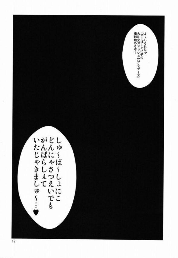 【エロ同人誌 すーぱーそに子】すーぱーそに子がアブノーマルなボテ腹の撮影をすることにww【半熟茹で卵 エロ漫画】 (17)