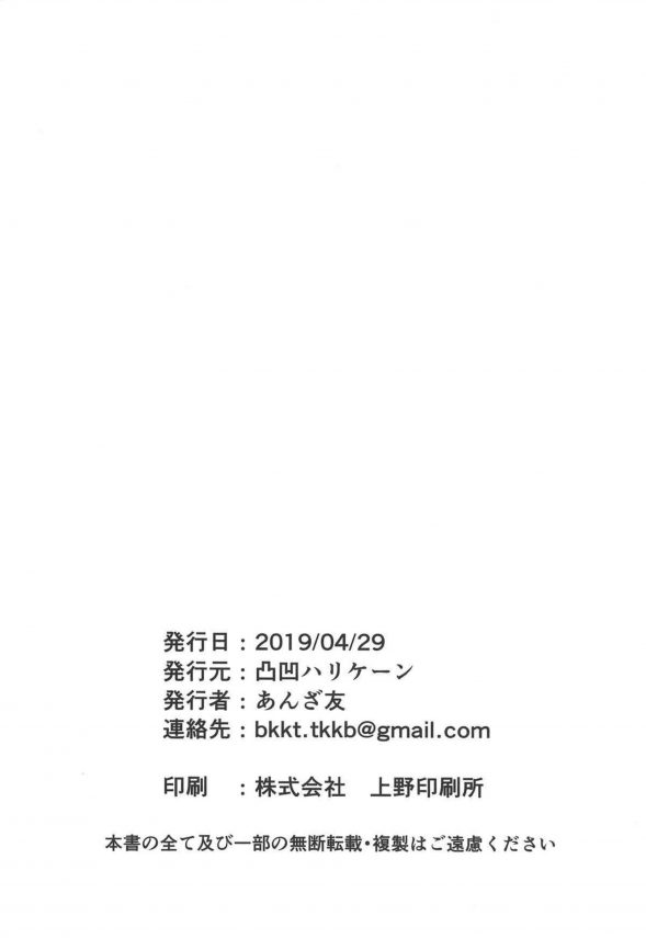 【エロ同人誌 アイマス】ショタっ子プロデューサーとおねショタ中出しセックスしまくっちゃう神谷奈緒w【凸凹ハリケーン エロ漫画】 (23)