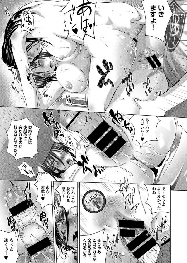 【エロ漫画】女性のいろいろな数値を見ることができる「アナライザー・グラス」を手に入れた少年がセックスしたら…【ありのひろし エロ同人】 (55)