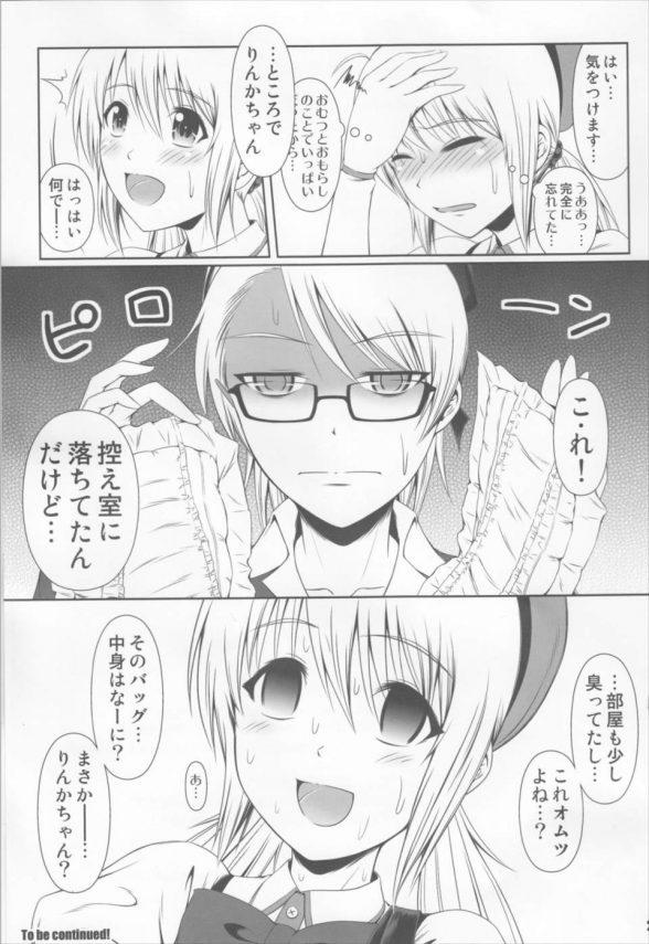 【エロ漫画同人誌】今日もステージの上でこっそりオムツにウンコを出しちゃう新人アイドル娘!【Atelier Lunette】 (20)