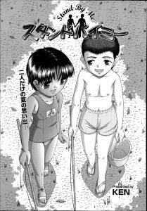 【エロ漫画】キャンプをしている貧乳幼女にカップ麺とか差し入れ持っていったらお礼にセックスさせてもらえたww【KEN エロ同人】
