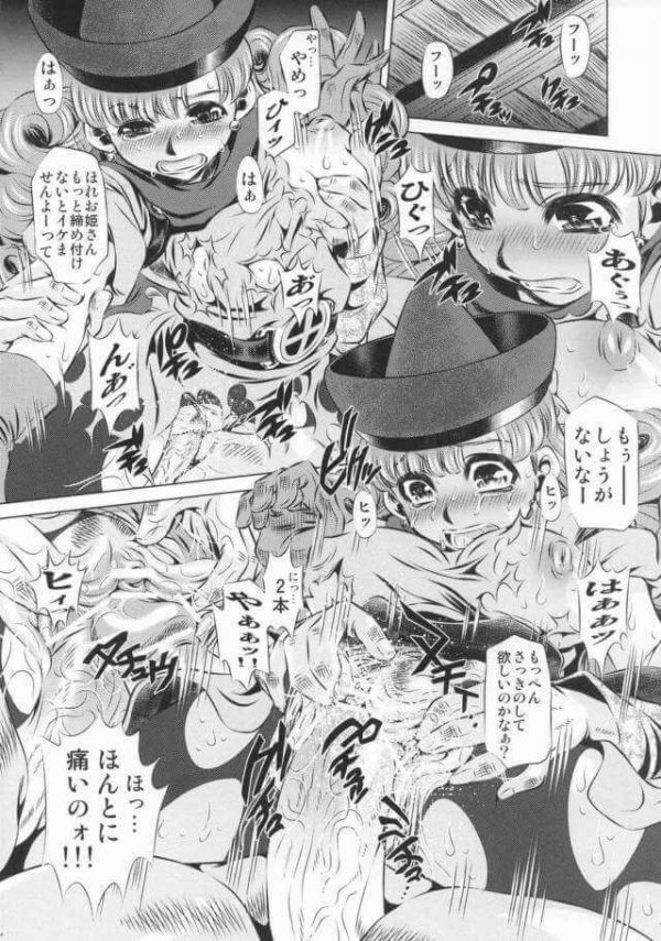 【エロ同人誌 ドラクエⅣ】女勇者が男根2本挿しされたりフィストファックされてレイプされまくってる~w【有害図書企画 エロ漫画】 (3)