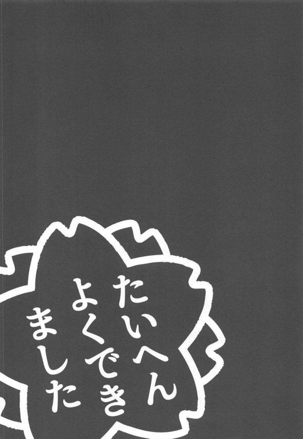 【エロ同人誌 ガルパン】カチューシャが何度もイカされて調教された結果、雌豚性奴隷になってしまうww【セシウムP エロ漫画】 (20)