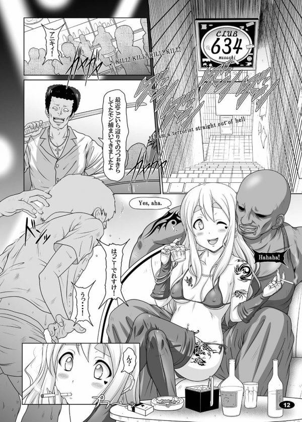 【けいおん! エロ同人誌】黒人とむぎちゃんのSEXを見てしまった平沢唯が巻き込まれてしまうww【白液書房】 (9)