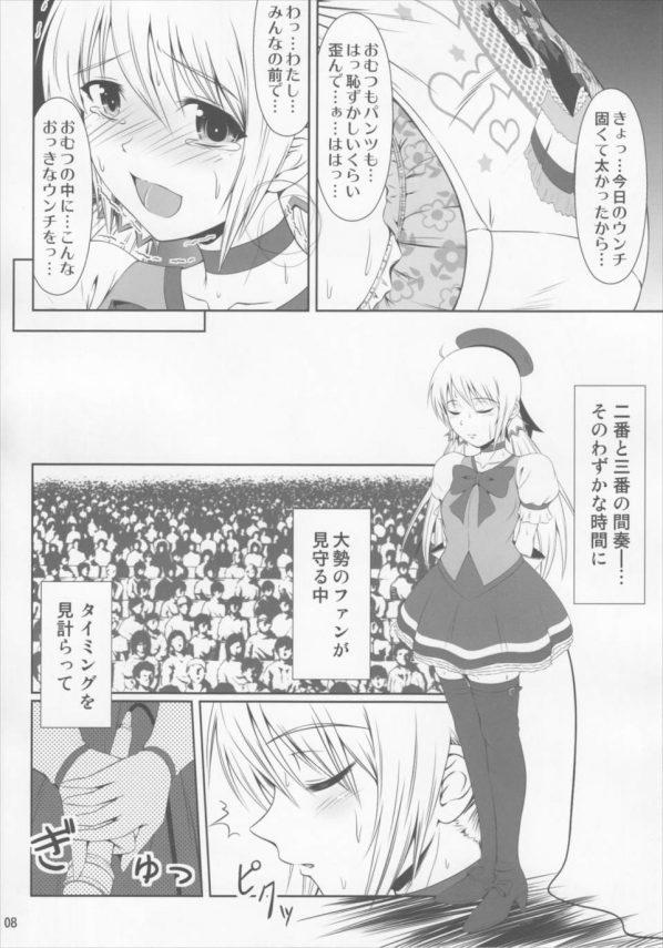【エロ漫画同人誌】控室でオムツ越しに極太うんこをお尻に擦り付ければ、興奮でおしっこまでオムツの中に出してしまう新人アイドル娘ww【Atelier Lunette】 (6)