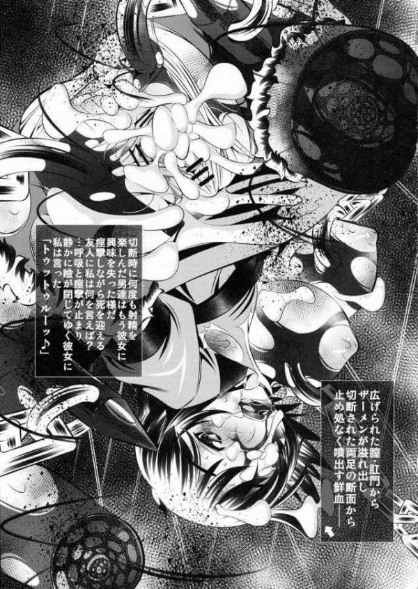 【エロ同人誌 シュタインズゲート】四肢切断されてリョナになってエログロな悪夢はまだまだ続く…!!【有害図書企画 エロ漫画】 (15)