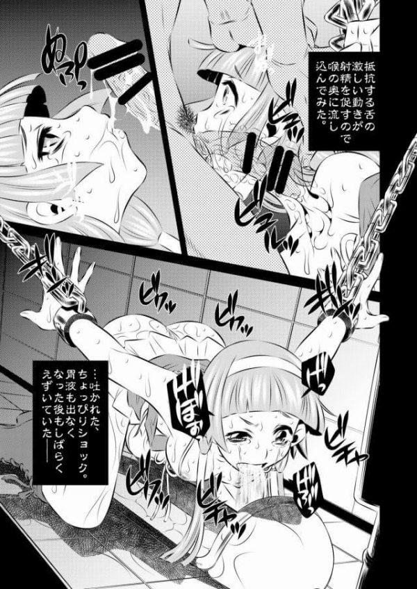 【エロ同人誌 かんなぎ】トイレで中出しレイプ陵辱されて処女喪失してしまうナギ!!妹のざんげちゃんも…【有害図書企画 エロ漫画】 (6)