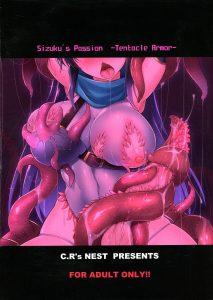 【エロ同人誌】フタナリ娘がモンスターに襲われて触手に浸食された肉壁に犯されてるよww【C.R's NEST エロ漫画】