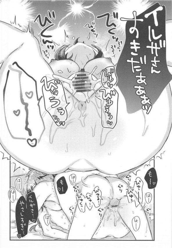【エロ同人誌 グラブル】イルザさんにプロポーズした団長だったが何かの罰ゲームだと勘違いされてしまい…【天気輪 エロ漫画】 (17)
