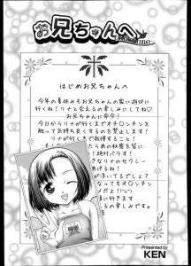 【エロ漫画】お兄ちゃんの秘密を握ってる貧乳JSのリナちゃんがお兄ちゃんを射精管理しちゃう♪【KEN エロ同人】