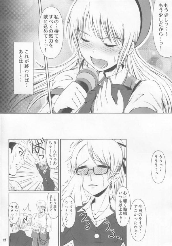 【エロ漫画同人誌】今日もステージの上でこっそりオムツにウンコを出しちゃう新人アイドル娘!【Atelier Lunette】 (11)