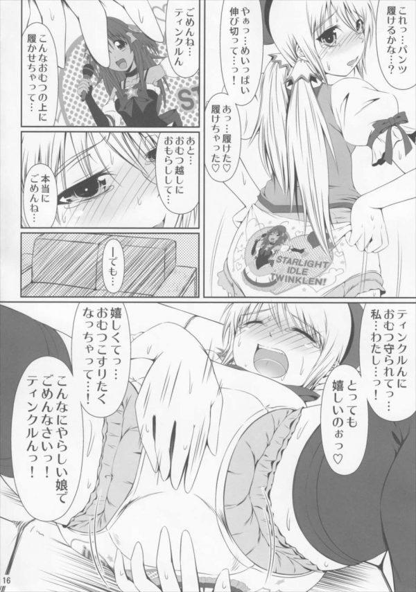 【エロ漫画同人誌】控室でオムツ越しに極太うんこをお尻に擦り付ければ、興奮でおしっこまでオムツの中に出してしまう新人アイドル娘ww【Atelier Lunette】 (14)