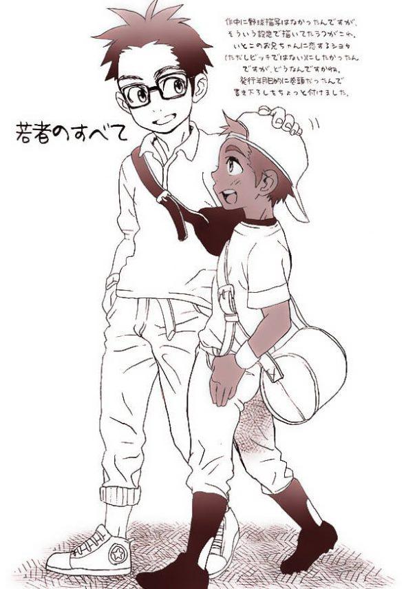 【エロ漫画】6歳下のショタ従兄弟とセックスしちゃったww【5/4 エロ同人誌】 (22)