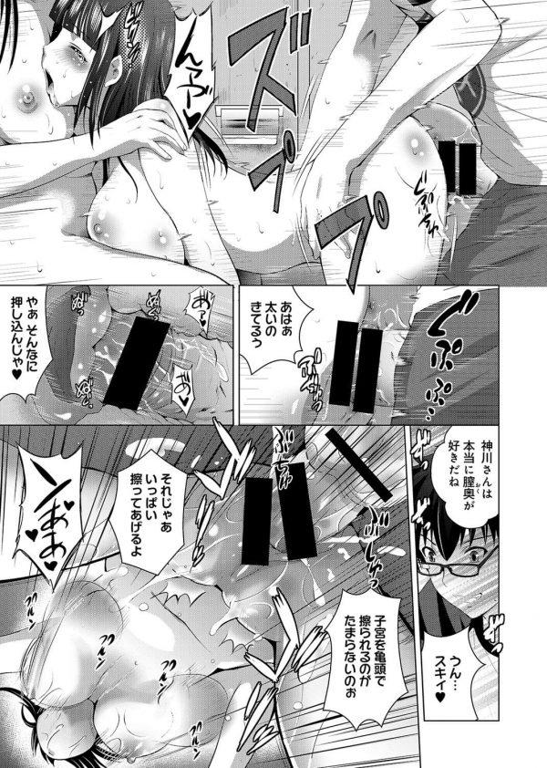 【エロ漫画】女性のいろいろな数値を見ることができる「アナライザー・グラス」を手に入れた少年がセックスしたら…【ありのひろし エロ同人】 (53)