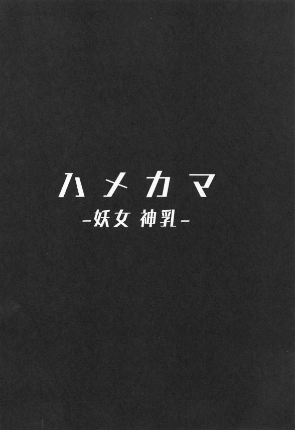 【エロ同人誌 FGO】カーマちゃんが気持ちよくしてくれるらしいから絶倫チンポでヒーヒー言わせたったw【ヒツジ企画 エロ漫画】 (3)
