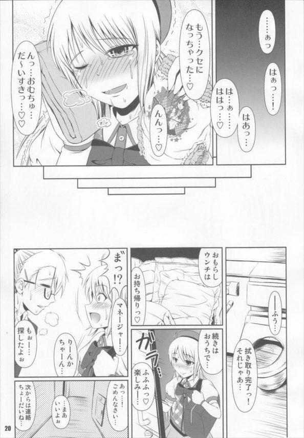 【エロ漫画同人誌】今日もステージの上でこっそりオムツにウンコを出しちゃう新人アイドル娘!【Atelier Lunette】 (19)