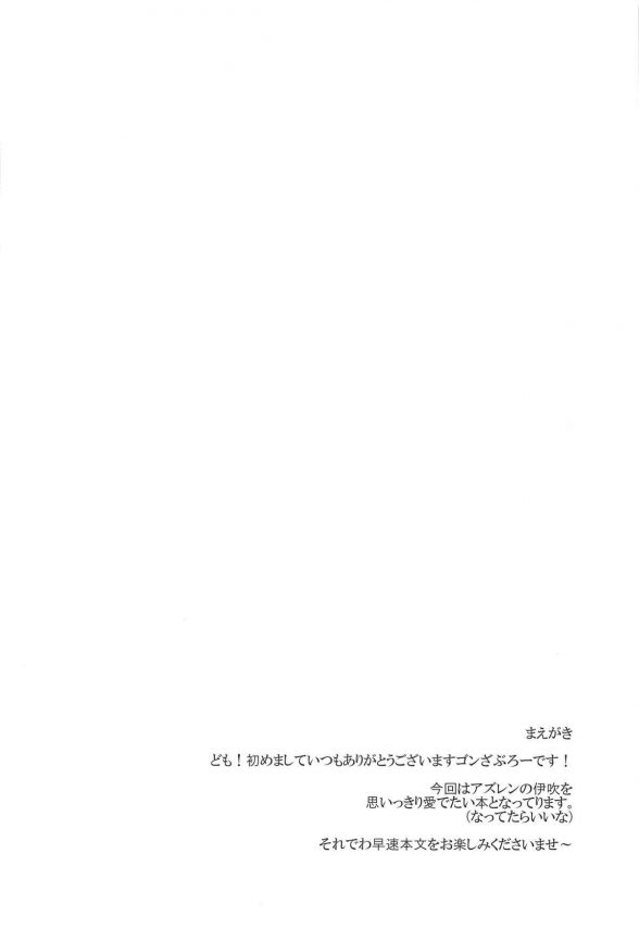 【エロ同人 アズールレーン】伊吹が爆乳おっぱい揉まれたり乳首弄られながら手マンされてイっちゃってる~w【有言実行 エロ漫画】 (3)