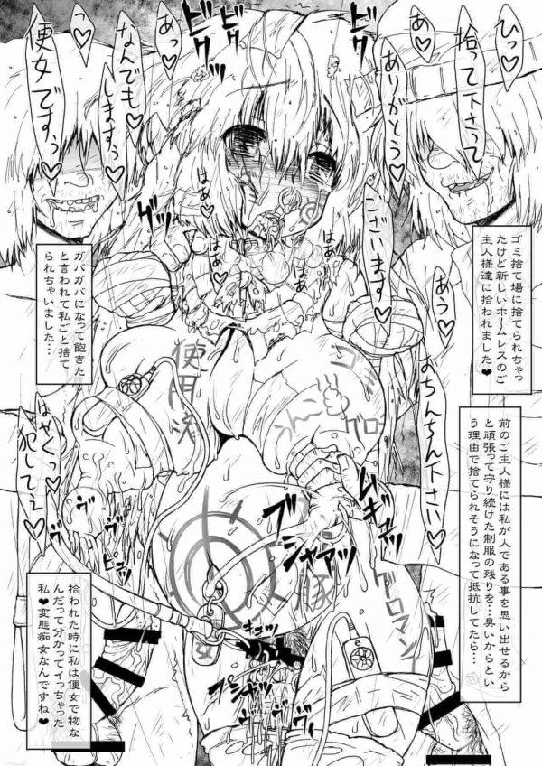 【エロ同人誌】全身に卑猥な落書きされたり乳首やクリトリスにピアスつけられた肉便女w【サークルENERGY エロ漫画】 (15)