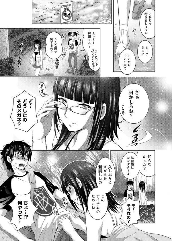 【エロ漫画】女性のいろいろな数値を見ることができる「アナライザー・グラス」を手に入れた少年がセックスしたら…【ありのひろし エロ同人】 (25)