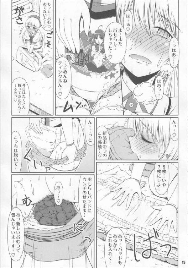 【エロ漫画同人誌】今日もステージの上でこっそりオムツにウンコを出しちゃう新人アイドル娘!【Atelier Lunette】 (14)