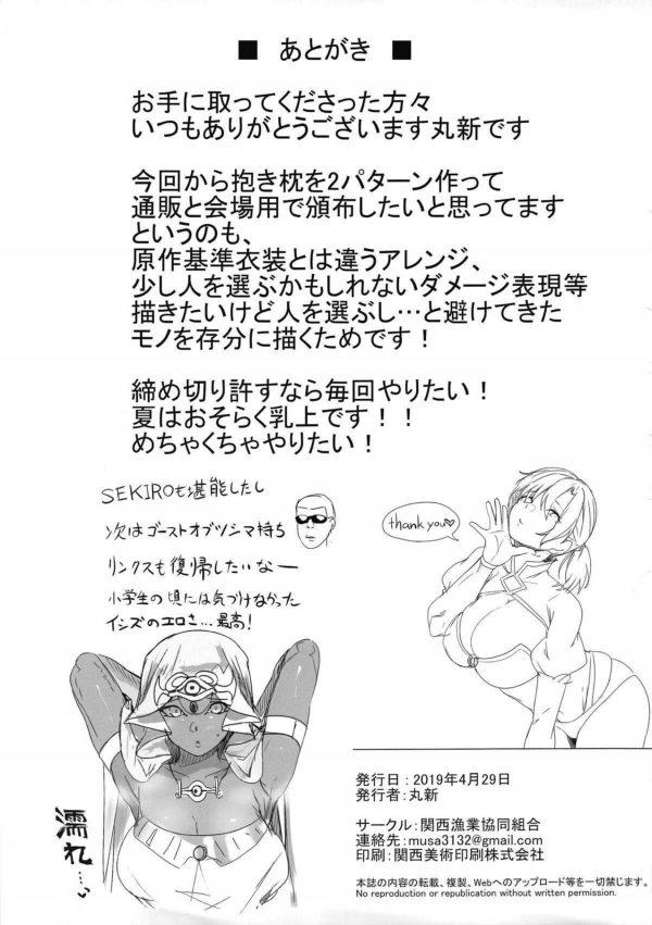 【エロ同人誌 FGO】爆乳お姉さんのブーディカとセックスしまくってたらアルトリアにバレちゃって…【関西漁業協同組合 エロ漫画】 (19)