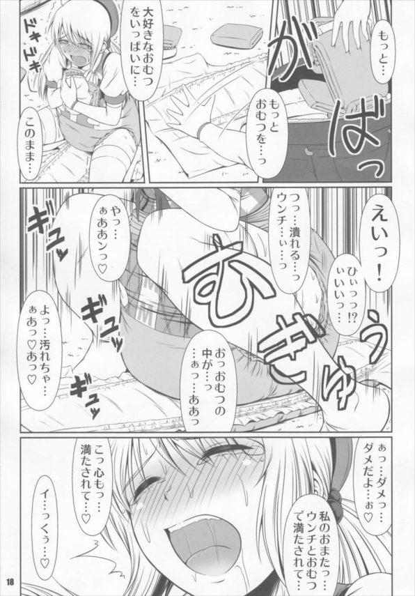【エロ漫画同人誌】今日もステージの上でこっそりオムツにウンコを出しちゃう新人アイドル娘!【Atelier Lunette】 (17)