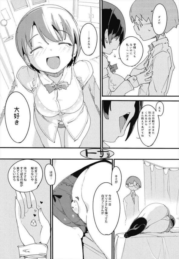 【エロ同人誌】コーキはJKのサキと恋愛中。でも2人の性行動を勉強中のマユちゃんにフェラチオ実習させてて…【ぽてとさらだ エロ漫画】 (28)