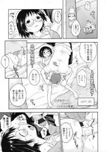 【エロ漫画】朝から貧乳眼鏡っ子JSの妹まんこをクンニするお兄ちゃんw【いさわのーり エロ同人】