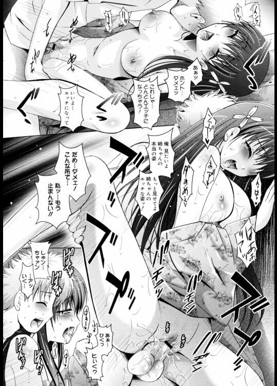 【エロ漫画】エロカワ巨乳なお姉さんが乱交セックスで2穴同時ファックされてるwww【ありのひろし エロ同人】 (18)