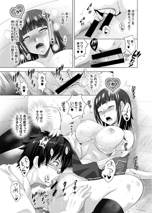 【エロ漫画】女性のいろいろな数値を見ることができる「アナライザー・グラス」を手に入れた少年がセックスしたら…【ありのひろし エロ同人】 (13)