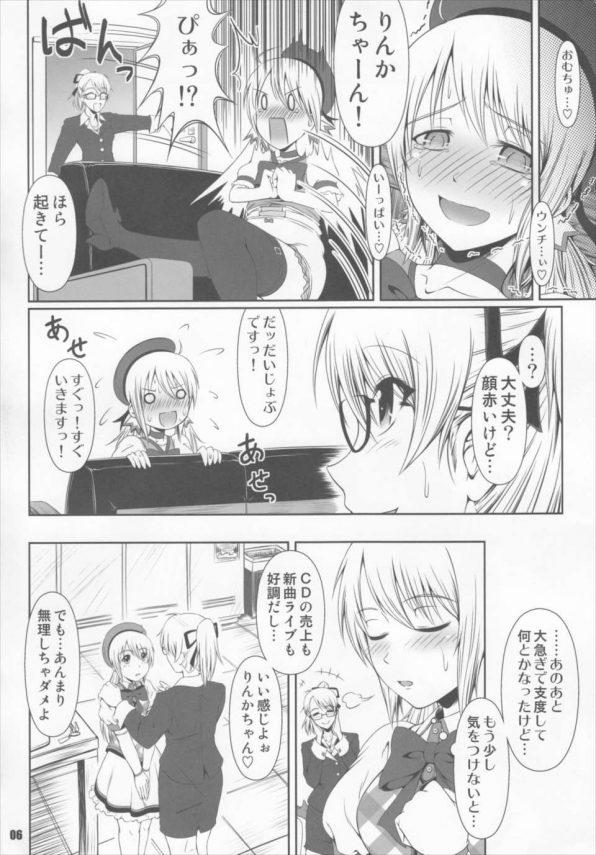 【エロ漫画同人誌】今日もステージの上でこっそりオムツにウンコを出しちゃう新人アイドル娘!【Atelier Lunette】 (5)