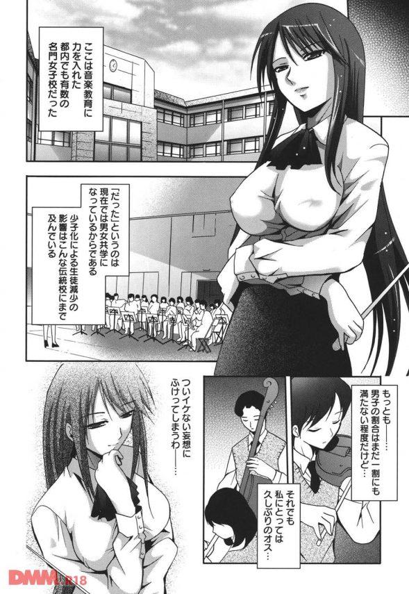 【エロ漫画】若いオスの肉棒に飢える女教師が一番大人しい男子生徒を誘惑してセックスしてるよwww【ありのひろし エロ同人】 (7)