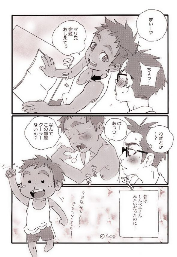 【エロ漫画】6歳下のショタ従兄弟とセックスしちゃったww【5/4 エロ同人誌】 (12)