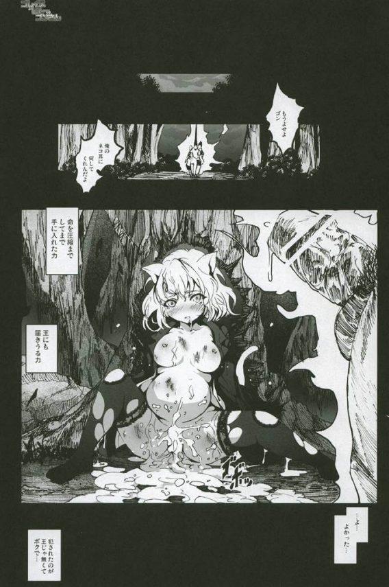 【エロ同人誌 ハンターハンター】ネフェルピトーがゴンを助けに来たゴレイルと戦って敗北してレイプされてしまうw【木星在住 エロ漫画】 (24)